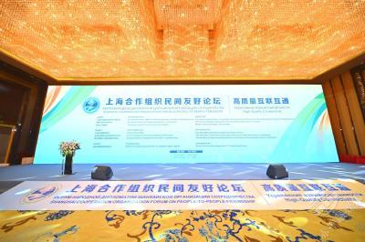 赤壁青砖茶参展上海合作组织民间友好论坛高质量互联互通分论坛