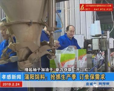 蒲阳饲料:抢抓生产季 订单保需求