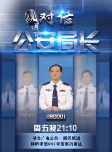 【预告】对话公安局长·孝感篇 