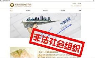 民政部会同网信等部门依法关停9家非法社会组织网站