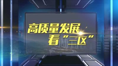 """【图文+视频】《高质量发展看""""三区""""》第14期"""