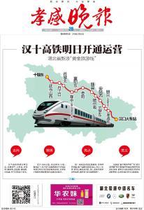 汉十高铁明日开通运营 孝感到武汉最快25分钟 至襄阳、十堰最快1小时、2小时7分
