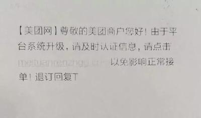 """【公安紧急预警】收到这条""""美团""""诈骗短信,千万别点链接!"""