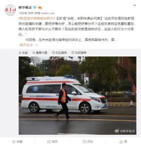 中央赴湖北指导组约谈武汉市副市长等3人