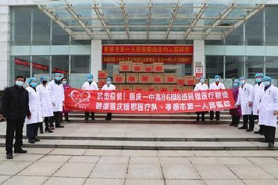 重庆援鄂医疗队医生组织同学为孝感市一医院捐赠26万元医疗物资