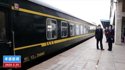 我市首趟复工专列发往广州  1443名务工人员踏上返岗路