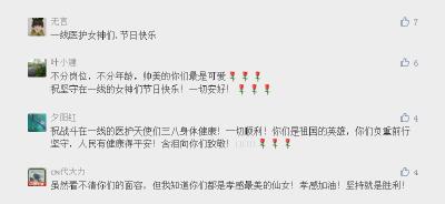 众志成城抗疫情 | 3月8日网语网言汇编