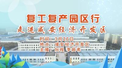 直播 | 复工复产园区行 走进咸安经济开发区