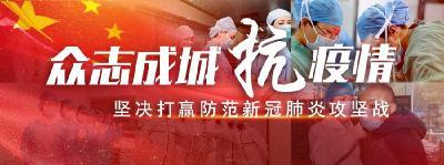 中央指导组与抗疫一线媒体记者座谈:讲好中国抗疫故事  强信心、暖人心、聚民心