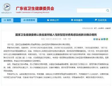 武汉市卫健委关于新型冠状病毒感染的肺炎情况通报