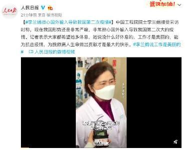 武汉双清零后,李兰娟说两个问题要高度重视