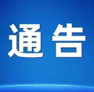 湖北省防控指挥部最新通告!