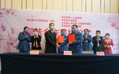 重庆医科大学附属第一医院和湖北孝感多家医院签订战略合作协议