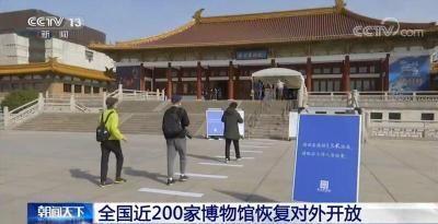全国近200家博物馆恢复对外开放