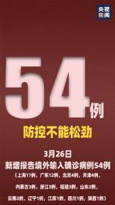 54+1 !浙江新增本土病例