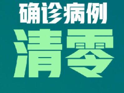 """随州,""""清零""""!"""
