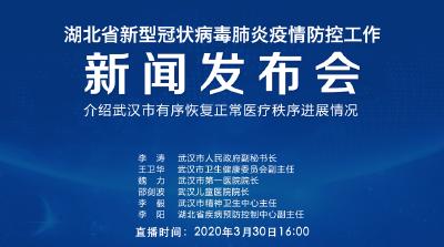 直播|第60场湖北新冠肺炎疫情防控工作新闻发布会介绍武汉市有序恢复正常医疗秩序进展情况