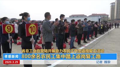 省总工会在安陆开展助力农民工外出返岗复工活动 800余名农民工集中踏上返岗复工路