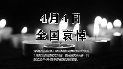 直播|4月4日全国哀悼