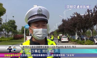 武汉解封车辆增多   孝感交警上路保平安
