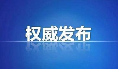 吴海涛主持召开市政府六届三十二次常务会议