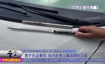男子无证毒驾  车内还查出毒品管制刀具