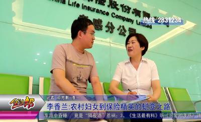 李香兰:农村妇女到保险精英的蜕变之路
