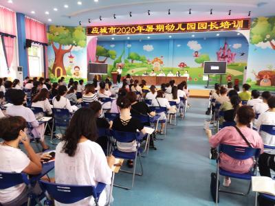 """应城109名幼儿园长坐进课堂""""当起学生"""""""