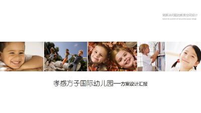 方子国际幼儿园