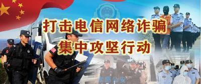 【反诈集中攻坚行动】两人正在进行电信诈骗,被民警抓了个正着!