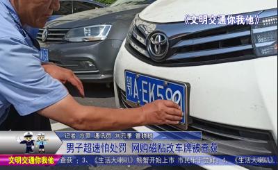 男子超速怕处罚  网购磁贴改车牌被查获