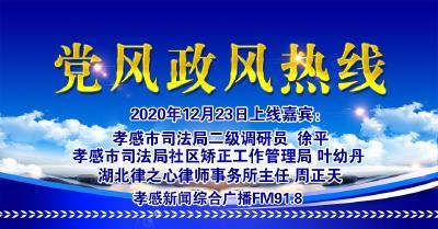 直播|有事问局长:孝感市司法局二级调研员  徐平