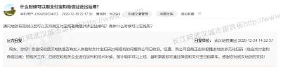 何时能刷支付宝、微信乘地铁?武汉地铁最新回复!
