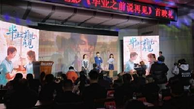 青春励志电影《毕业之前说再见》首映礼在湖北工程学院举行