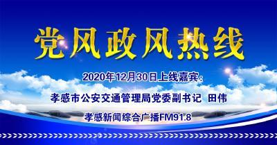 直播|有事问局长:孝感市公安交通管理局党委副书记  田伟