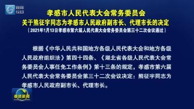 孝感市人民代表大会常务委员会          关于熊征宇同志为孝感市人民政府副市长、代理市长的决定