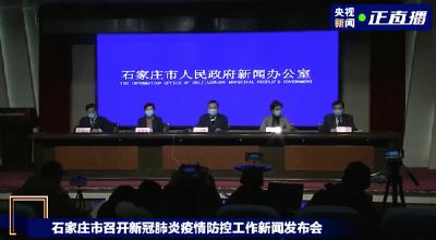 12日0-10时河北省新增21例本地确诊病例