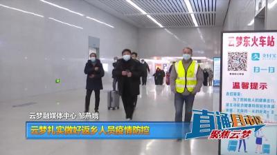 【直通县市区】云梦:扎实做好返乡人员疫情防控