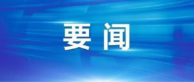 吴海涛在部署落实全国疫情防控工作电视电话会议精神时要求 闻警而惕聚焦重点抓防控 对标而行不折不扣保落实