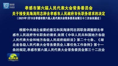 孝感市第六届人民代表大会常务委员会          关于接受吴海涛同志辞去孝感市人民政府市长职务请求的决定