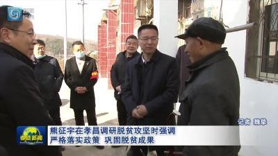熊征宇在孝昌调研脱贫攻坚时强调       严格落实政策 巩固脱贫成果