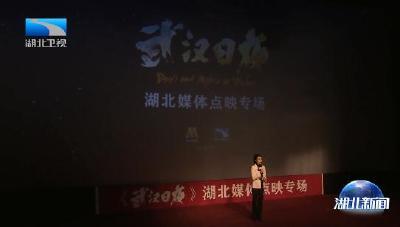 国内首部战疫纪录电影《武汉日夜》举行媒体点映活动 22号全国公映