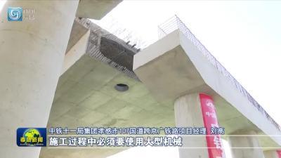 打造副中心 奋进新征程 107国道孝感段跨京广铁路转体桥成功转体