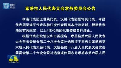 孝感市人民代表大会常务委员会公告