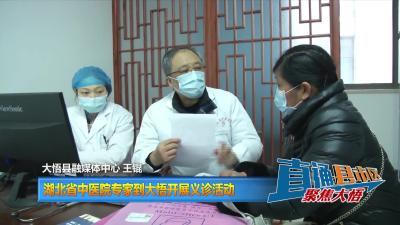 【直通县市区】湖北省中医院专家到大悟开展义诊活动