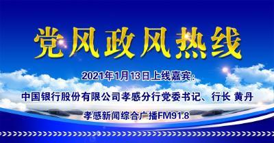 直播|有事问局长:中国银行股份有限公司孝感分行党委书记、行长 黄丹