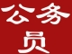 咸宁市2017年度考试录用公务员 考生资格复审公告
