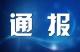 """云上咸宁""""问政""""通报⑧咸宁市公安局、咸宁市住房和城乡建设局未回复"""