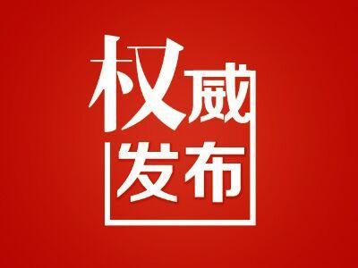 中办印发《2019—2023年全国党员教育培训工作规划》