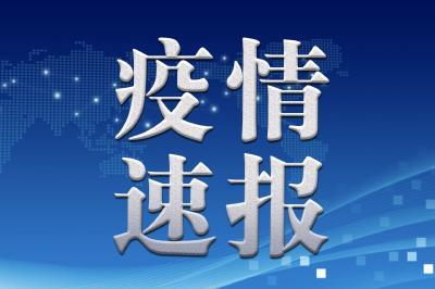 23日 咸宁新增病例0例 累计836例 新增出院47例